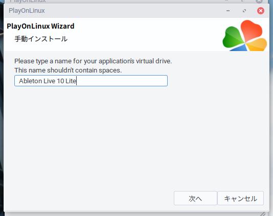 Screenshot from 2019 10 16 17 50 03 - ChromebookでWINE?GalliumOSのPlayOnLinuxでAbleton Liveのインストールにチャレンジ?!