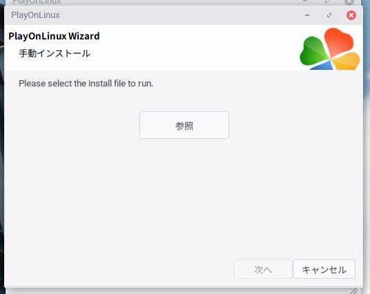 Screenshot from 2019 10 16 17 52 58 - ChromebookでWINE?GalliumOSのPlayOnLinuxでAbleton Liveのインストールにチャレンジ?!