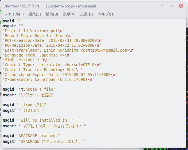 Screenshot from 2019 10 16 18 35 18 - ChromebookでWINE?GalliumOSのPlayOnLinuxでAbleton Liveのインストールにチャレンジ?!