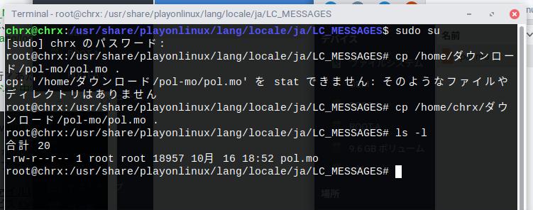 Screenshot from 2019 10 16 18 52 56 - ChromebookでWINE?GalliumOSのPlayOnLinuxでAbleton Liveのインストールにチャレンジ?!