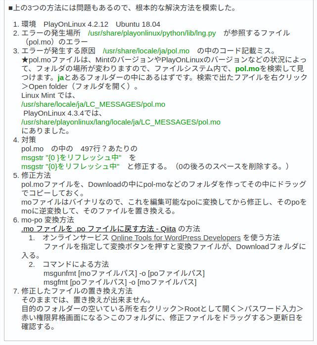 Screenshot from 2019 10 16 19 01 04 - ChromebookでWINE?GalliumOSのPlayOnLinuxでAbleton Liveのインストールにチャレンジ?!