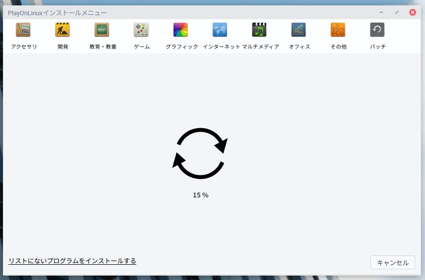 Screenshot from 2019 10 16 21 47 53 - ChromebookでWINE?GalliumOSのPlayOnLinuxでAbleton Liveのインストールにチャレンジ?!