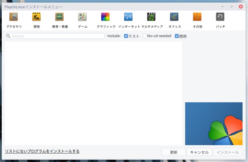 Screenshot from 2019 10 16 21 52 25 - ChromebookでWINE?GalliumOSのPlayOnLinuxでAbleton Liveのインストールにチャレンジ?!