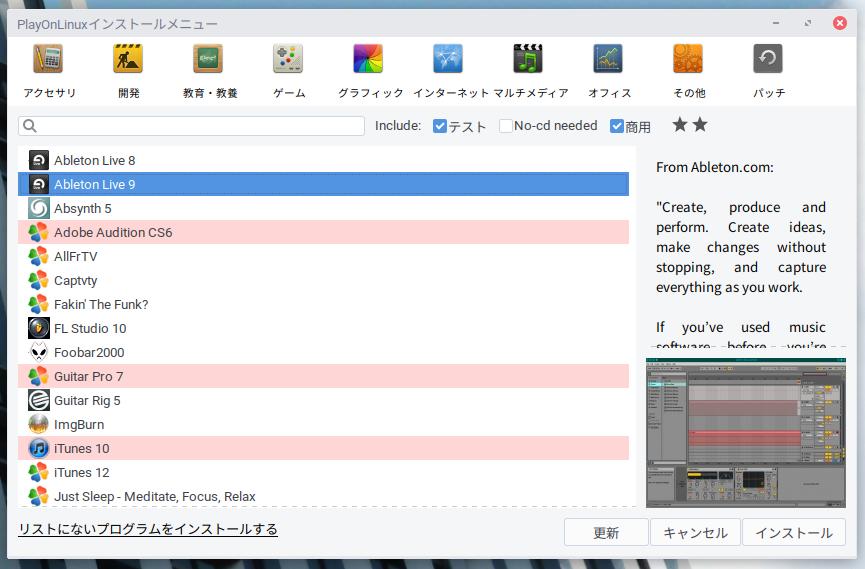 Screenshot from 2019 10 16 21 54 39 - ChromebookでWINE?GalliumOSのPlayOnLinuxでAbleton Liveのインストールにチャレンジ?!
