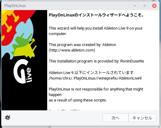 Screenshot from 2019 10 16 21 55 13 - ChromebookでWINE?GalliumOSのPlayOnLinuxでAbleton Liveのインストールにチャレンジ?!