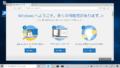 120x68 - 2in1Windows PCにUSBメモリーからWindows10をインストール?!