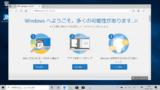 160x90 - 2in1Windows PCにUSBメモリーからWindows10をインストール?!