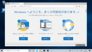 320x180 - 2in1Windows PCにUSBメモリーからWindows10をインストール?!