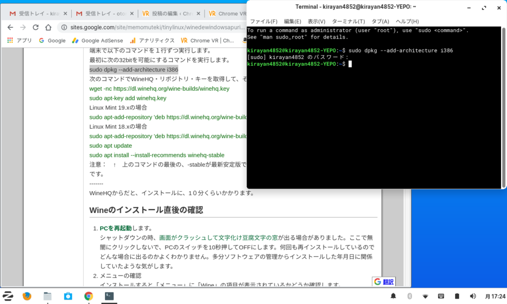 2019 11 25 17 24 32 1024x614 - Zorin OS 15 Lite(Bionic)がリリース?低スペックPCにWINEでAbleton Live?!