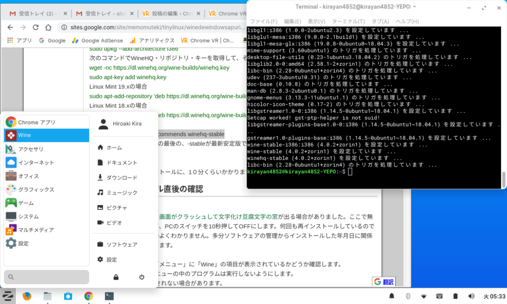 2019 11 26 05 33 26 1024x614 - Zorin OS 15 Lite(Bionic)がリリース?低スペックPCにWINEでAbleton Live?!