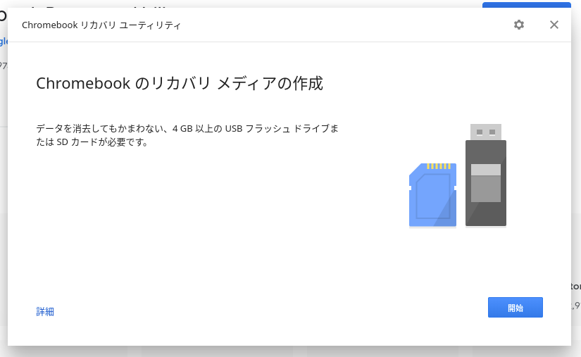 Screenshot 2019 11 05 at 17.14.44 - CloudReadyでLinux?2in1Windows PCをChromebook化?!