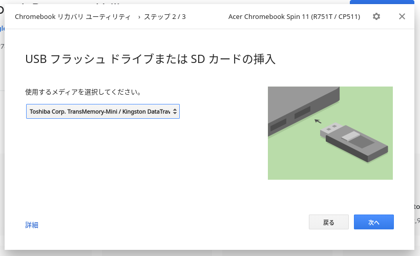 Screenshot 2019 11 05 at 17.22.46 - CloudReadyでLinux?2in1Windows PCをChromebook化?!