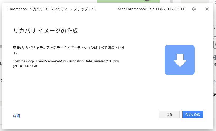 Screenshot 2019 11 05 at 17.24.28 - CloudReadyでLinux?2in1Windows PCをChromebook化?!