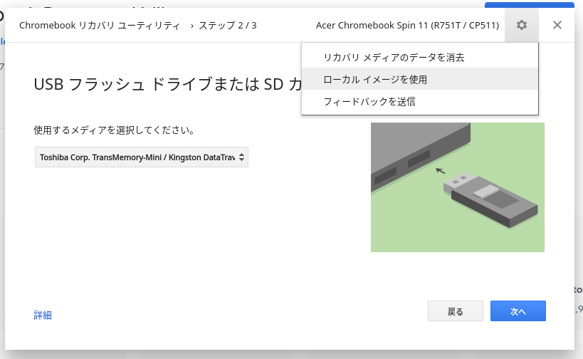 Screenshot 2019 11 05 at 17.27.38 - CloudReadyでLinux?2in1Windows PCをChromebook化?!