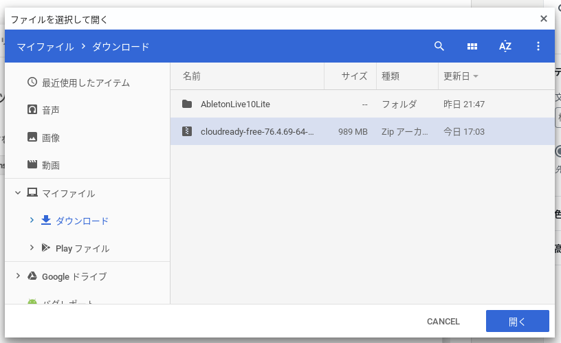 Screenshot 2019 11 05 at 17.30.06 - CloudReadyでLinux?2in1Windows PCをChromebook化?!