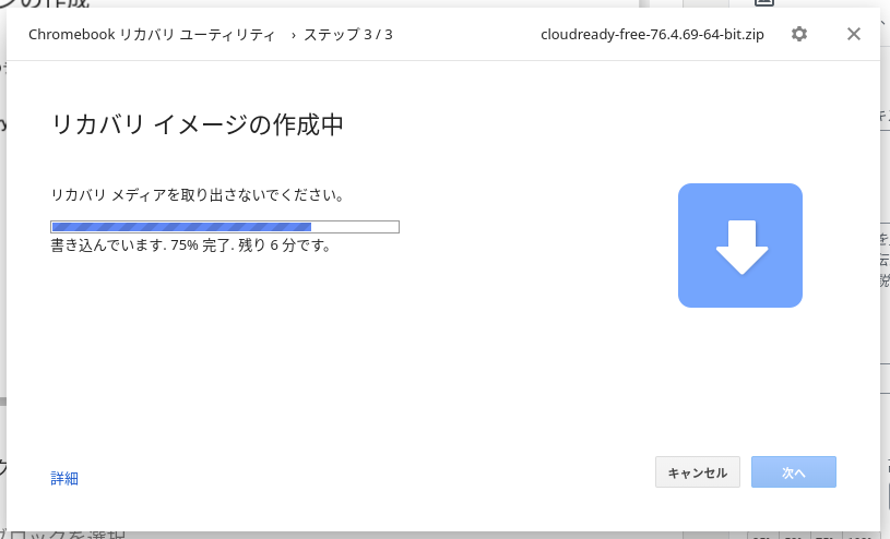 Screenshot 2019 11 05 at 17.52.38 - CloudReadyでLinux?2in1Windows PCをChromebook化?!
