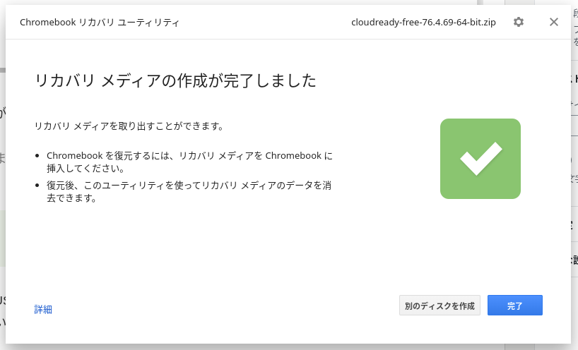 Screenshot 2019 11 05 at 17.55.38 - CloudReadyでLinux?2in1Windows PCをChromebook化?!