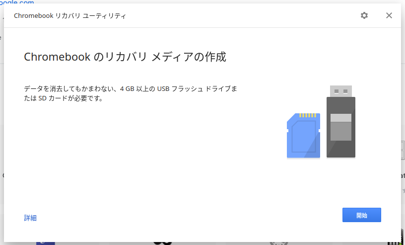 Screenshot 2019 11 07 at 01.50.43 - CloudReadyでLinux?Crouton/GalliumOSインストール失敗でZorin OSに挑戦?!