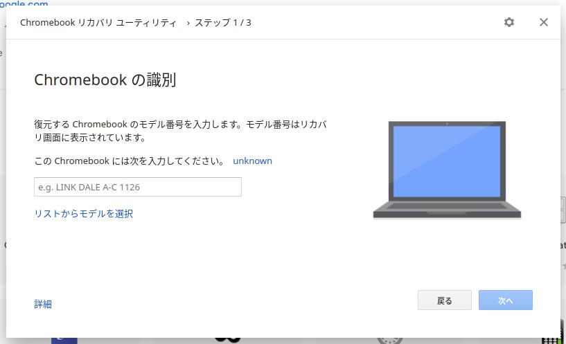 Screenshot 2019 11 07 at 01.53.50 - CloudReadyでLinux?Crouton/GalliumOSインストール失敗でZorin OSに挑戦?!