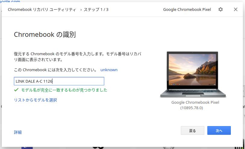 Screenshot 2019 11 07 at 01.55.37 - CloudReadyでLinux?Crouton/GalliumOSインストール失敗でZorin OSに挑戦?!