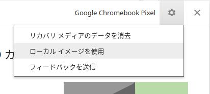 Screenshot 2019 11 07 at 02.00.54 - CloudReadyでLinux?Crouton/GalliumOSインストール失敗でZorin OSに挑戦?!