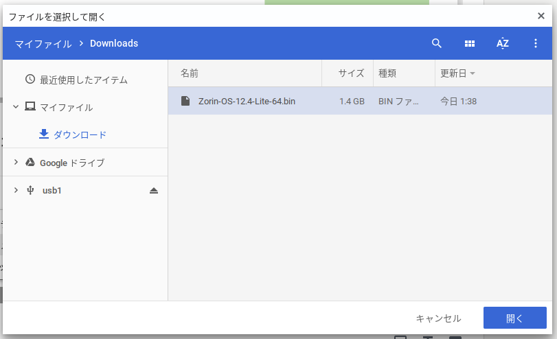 Screenshot 2019 11 07 at 02.02.14 - CloudReadyでLinux?Crouton/GalliumOSインストール失敗でZorin OSに挑戦?!