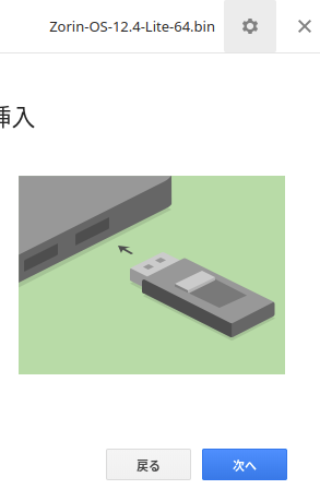Screenshot 2019 11 07 at 02.03.31 - CloudReadyでLinux?Crouton/GalliumOSインストール失敗でZorin OSに挑戦?!