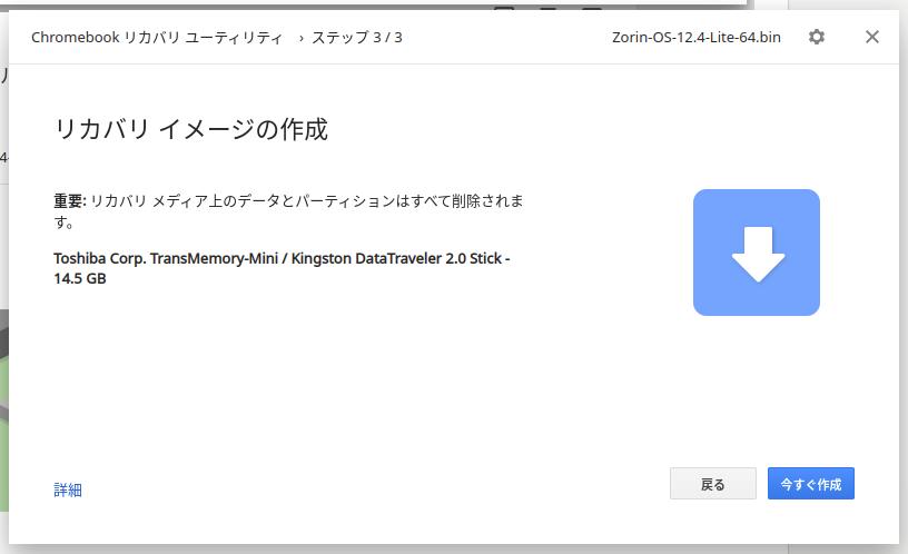 Screenshot 2019 11 07 at 02.04.28 - CloudReadyでLinux?Crouton/GalliumOSインストール失敗でZorin OSに挑戦?!