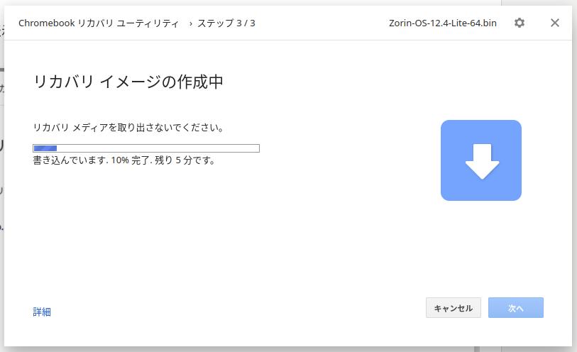 Screenshot 2019 11 07 at 02.05.52 - CloudReadyでLinux?Crouton/GalliumOSインストール失敗でZorin OSに挑戦?!