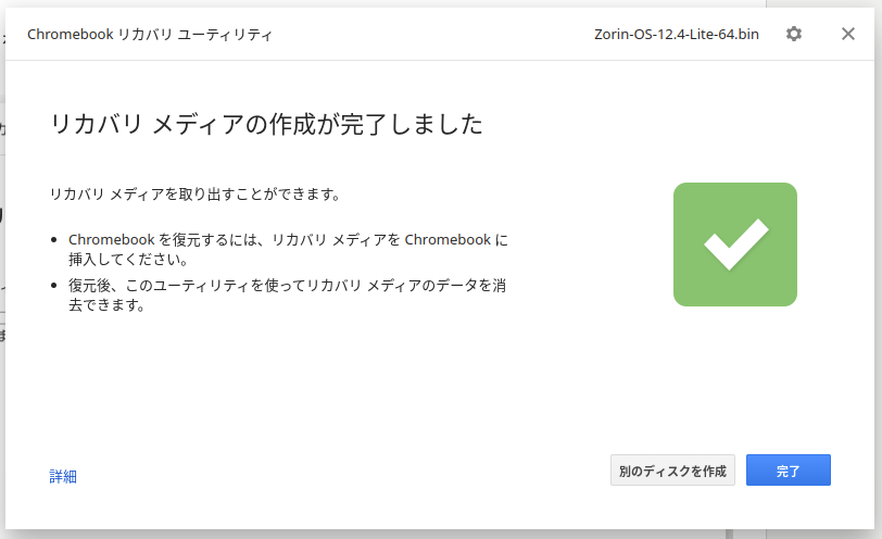 Screenshot 2019 11 07 at 02.12.21 - CloudReadyでLinux?Crouton/GalliumOSインストール失敗でZorin OSに挑戦?!