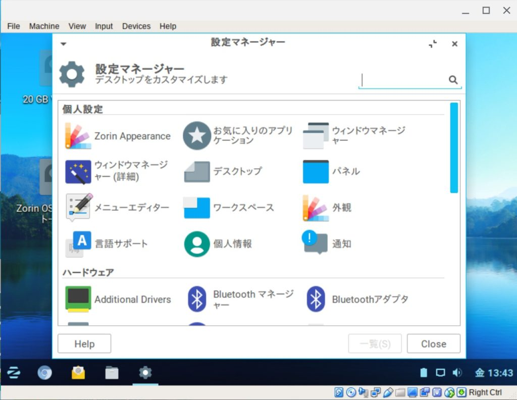 Screenshot 2019 11 08 at 22.43.56 1024x792 - CloudReadyでLinux?Zorin OSをVirtualBoxにインストールしてライブ起動?!