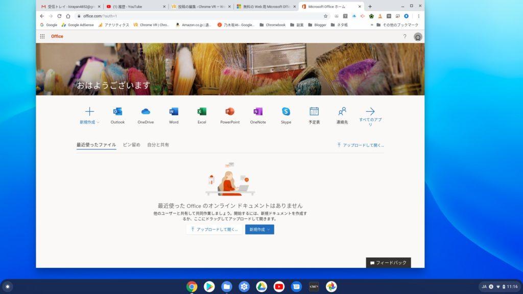 Screenshot 2019 11 15 at 11.16.10 1024x576 - Windows7サポート終了?Chromebookに段階的に乗り換える方法?!