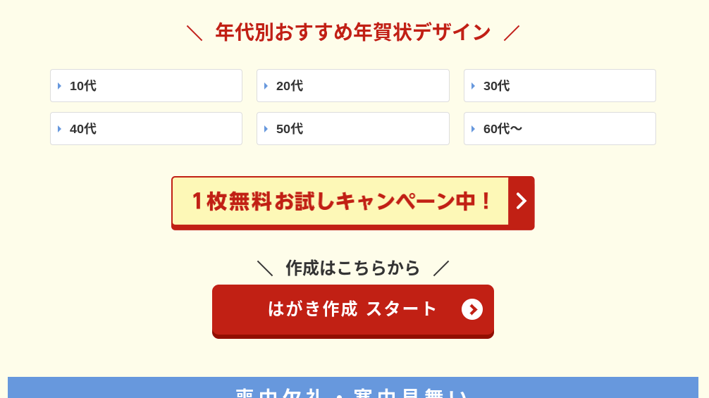 Screenshot 2019 11 22 at 17.46.28 - Chromebookで年賀状?富士フイルムのオンラインWebアプリで作成・印刷・投函?!