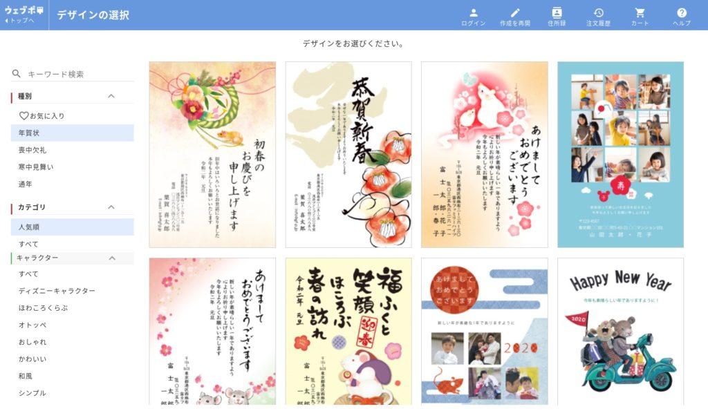 Screenshot 2019 11 22 at 17.48.17 1024x595 - Chromebookで年賀状?富士フイルムのオンラインWebアプリで作成・印刷・投函?!