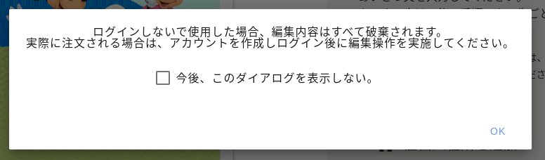 Screenshot 2019 11 22 at 17.53.13 - Chromebookで年賀状?富士フイルムのオンラインWebアプリで作成・印刷・投函?!