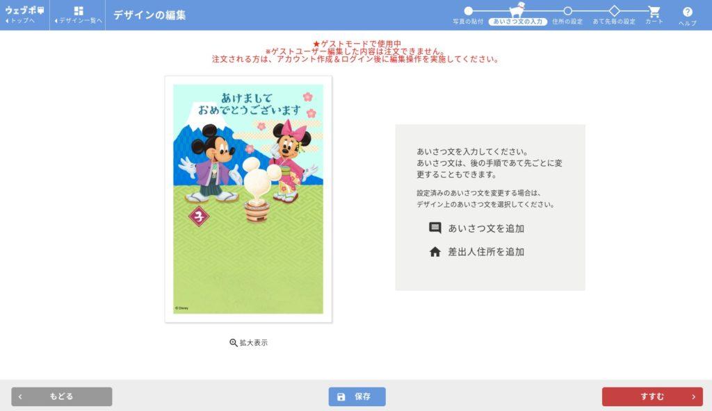 Screenshot 2019 11 22 at 17.53.45 1024x592 - Chromebookで年賀状?富士フイルムのオンラインWebアプリで作成・印刷・投函?!