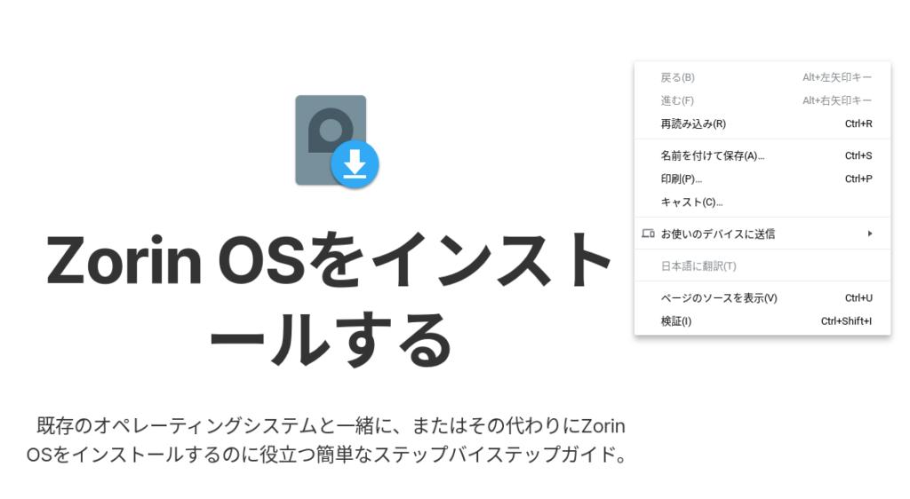 Screenshot 2019 11 23 at 16.29.51 1024x562 - Zorin OS 15 Lite(Bionic)がリリース?低スペックPCにWINEでAbleton Live?!