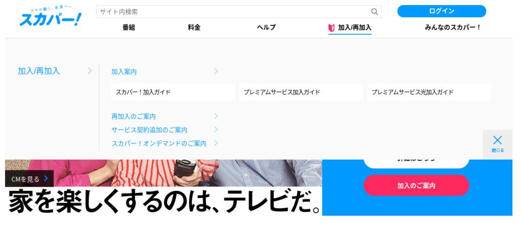 Screenshot 2019 11 28 at 11.34.02 1024x441 - ChromebookでK-POP歌謡祭2019?スカパー!オンデマンドでKBS/SBS歌謡祭を観るには?!
