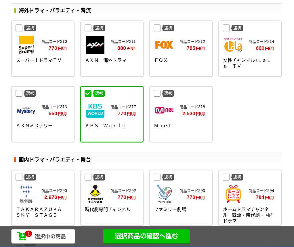 Screenshot 2019 11 28 at 11.54.07 - ChromebookでK-POP歌謡祭2019?スカパー!オンデマンドでKBS/SBS歌謡祭を観るには?!