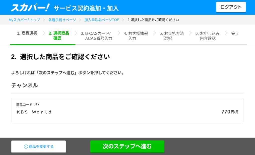 Screenshot 2019 11 28 at 11.56.59 1024x622 - ChromebookでK-POP歌謡祭2019?スカパー!オンデマンドでKBS/SBS歌謡祭を観るには?!