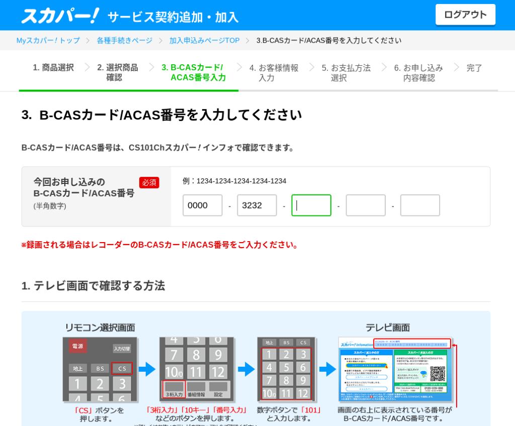 Screenshot 2019 11 28 at 12.00.52 1024x848 - ChromebookでK-POP歌謡祭2019?スカパー!オンデマンドでKBS/SBS歌謡祭を観るには?!