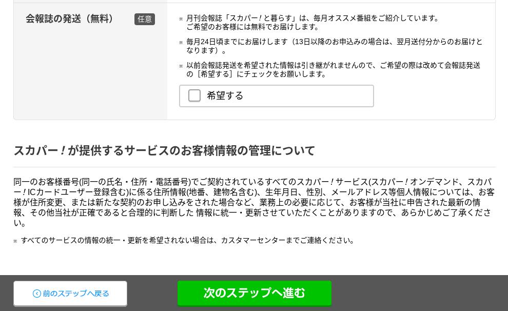 Screenshot 2019 11 28 at 12.03.21 - ChromebookでK-POP歌謡祭2019?スカパー!オンデマンドでKBS/SBS歌謡祭を観るには?!