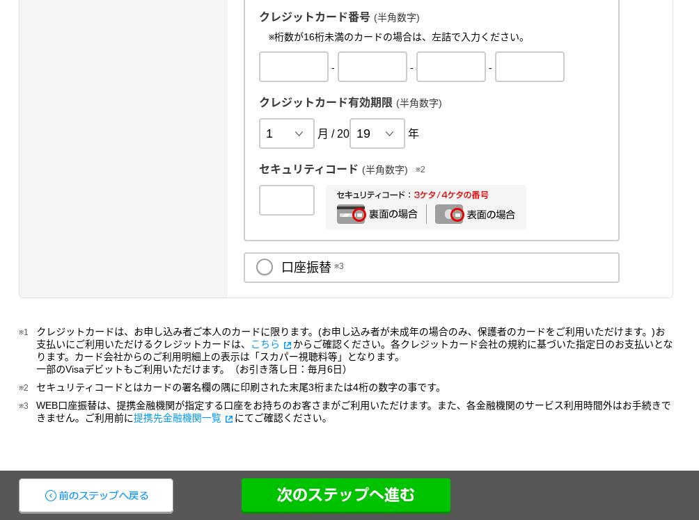 Screenshot 2019 11 28 at 12.05.14 - ChromebookでK-POP歌謡祭2019?スカパー!オンデマンドでKBS/SBS歌謡祭を観るには?!
