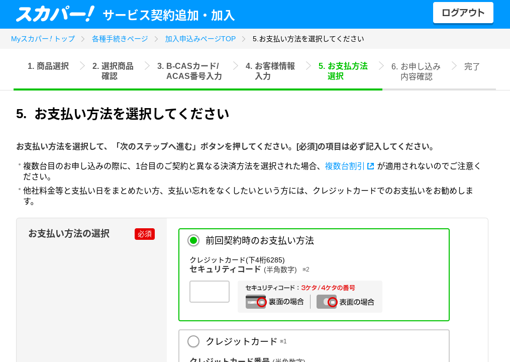 Screenshot 2019 11 28 at 12.05.48 - ChromebookでK-POP歌謡祭2019?スカパー!オンデマンドでKBS/SBS歌謡祭を観るには?!