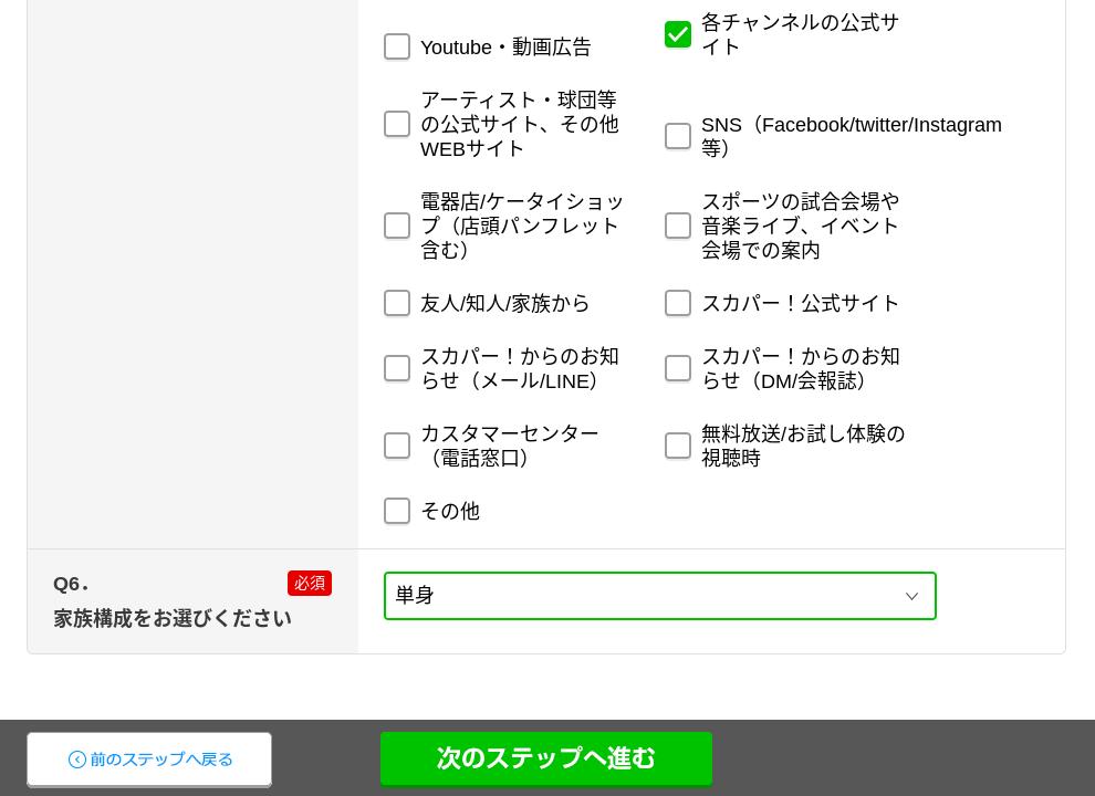 Screenshot 2019 11 28 at 12.10.27 - ChromebookでK-POP歌謡祭2019?スカパー!オンデマンドでKBS/SBS歌謡祭を観るには?!