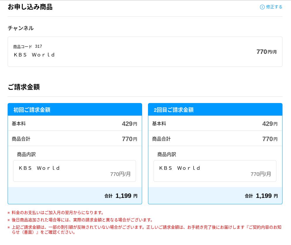 Screenshot 2019 11 28 at 12.12.32 - ChromebookでK-POP歌謡祭2019?スカパー!オンデマンドでKBS/SBS歌謡祭を観るには?!