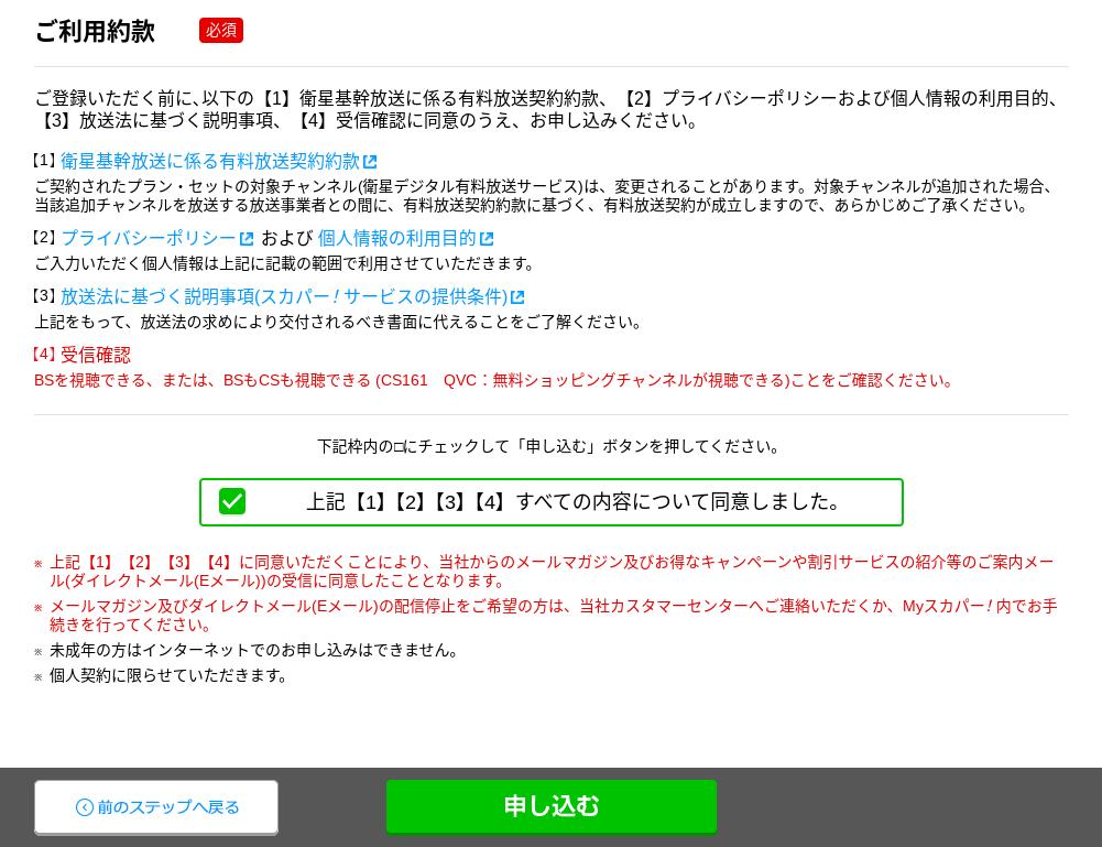 Screenshot 2019 11 28 at 12.16.01 - ChromebookでK-POP歌謡祭2019?スカパー!オンデマンドでKBS/SBS歌謡祭を観るには?!