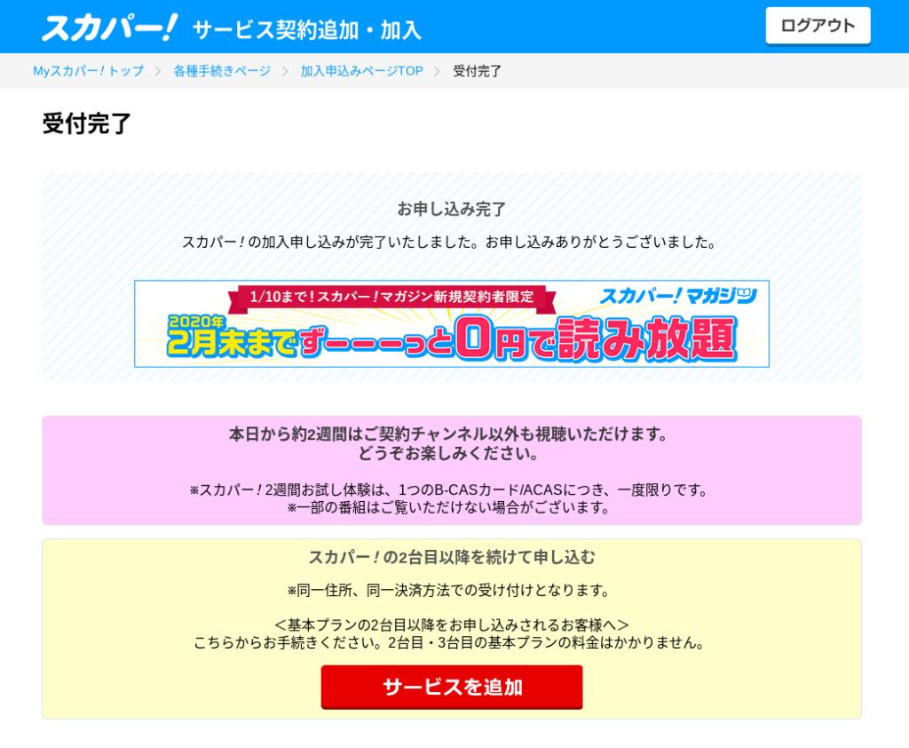Screenshot 2019 11 28 at 12.17.42 1024x842 - ChromebookでK-POP歌謡祭2019?スカパー!オンデマンドでKBS/SBS歌謡祭を観るには?!