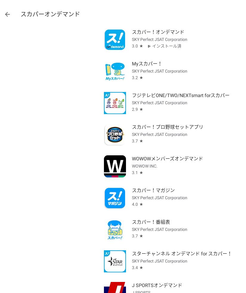 Screenshot 2019 11 28 at 13.07.46 - ChromebookでK-POP歌謡祭2019?スカパー!オンデマンドでKBS/SBS歌謡祭を観るには?!