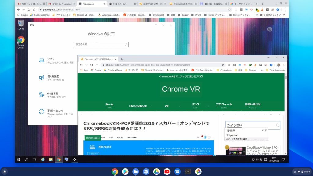 Screenshot 2019 11 30 at 18.55.37 1024x576 - ChromebookでクラウドWindows10?PaperspaceでブラウザーからGPU Windows?!